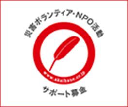 災害ボランティア・NPO活動 サポート募金